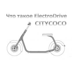 Что такое ElectroDrive Citycoco?
