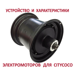 Электродвигатель самоката ситикоко