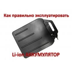 Эксплуатация и хранение литий-ионных аккумуляторов