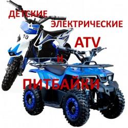 Электрические ATV и питбайки для детей