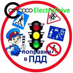 Как коснутся поправки в ПДД электросамокатов ситикоко?