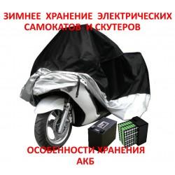 Зимнее хранение электрических скутеров и самокатов