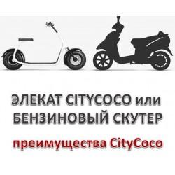 Преимущества Ситикоко над бензиновыми скутерами